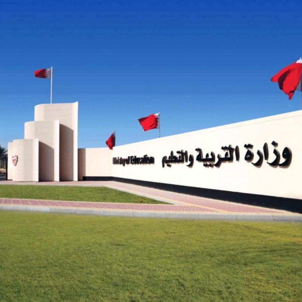 وجود آلاف الطلبة الأجانب يدفع البحرانيّين للتوجّه إلى المدارس الخاصّة