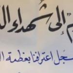 تظاهرة غرب المنامة استعدادًا لعيد الشهداء