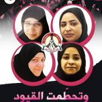نسوية الائتلاف تهنّئ المعتقلات الأربع اللواتي تحرّرن من السجون الخليفيّة