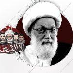 شعب البحرين يحيي عيد الشهيد بشعار «إلا الشهيد»