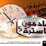 ائتلاف 14 فبراير يدعو إلى ترقّب فعاليّة «قادمون يا سترة-5»