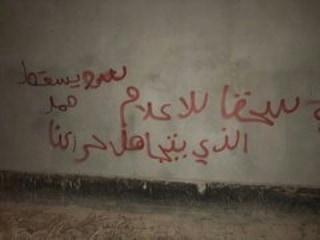 صحيفة الأحرار في أبو صيبع والشاخورة تزدان بالعبارات الثوريّة