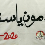 النصّ الكامل لكلمة ائتلاف 14 فبراير في فعاليّة«قادمون يا سترة- 5»