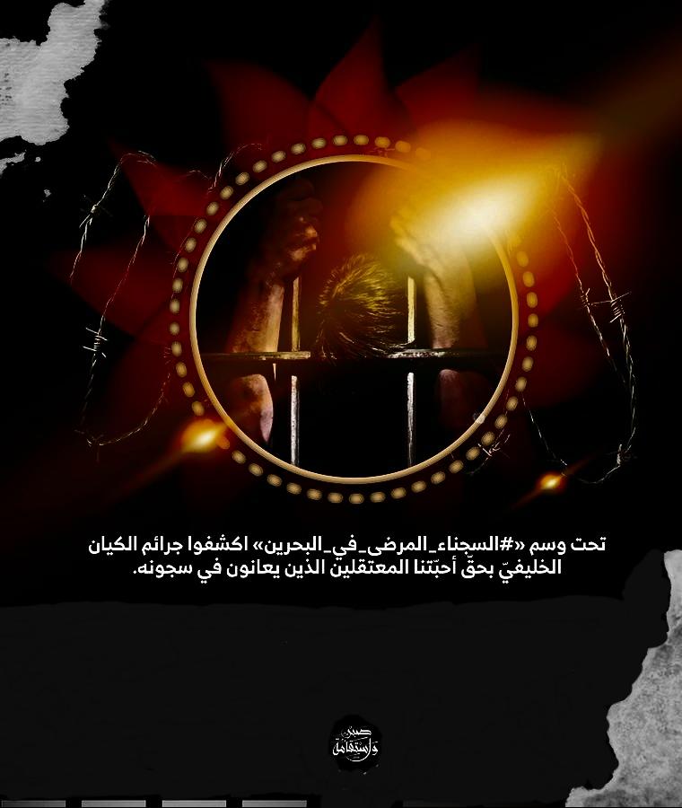 تفاعل واسع مع حملة «السجناء المرضى في البحرين»