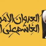 الفقيه القائد قاسم: الحشد الشعبيّ وحزب الله قوَّتان عراقيّتان وطنيّتان تحت مظلة القوّة النظاميّة