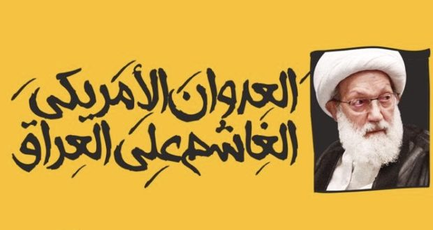 Leader Faqih Qassem: Hashid al-Shaabi and Hezbollah Represent Two National Powers Affiliated to Regular Forces