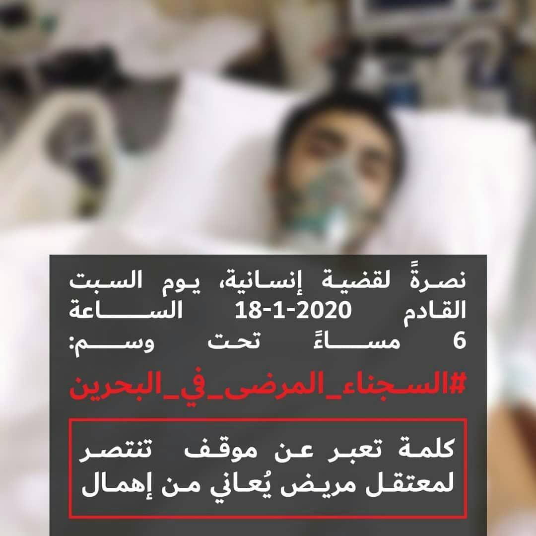 Bahraini Opposition Calls for Twitter Campaign Under Hashtag #Sick _Prisoners _in Bahrain