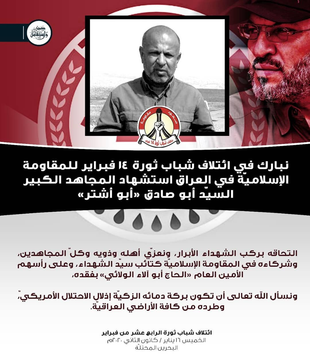 ائتلاف 14 فبراير يعزّي بالشهيد السيّد «أبو صادق»