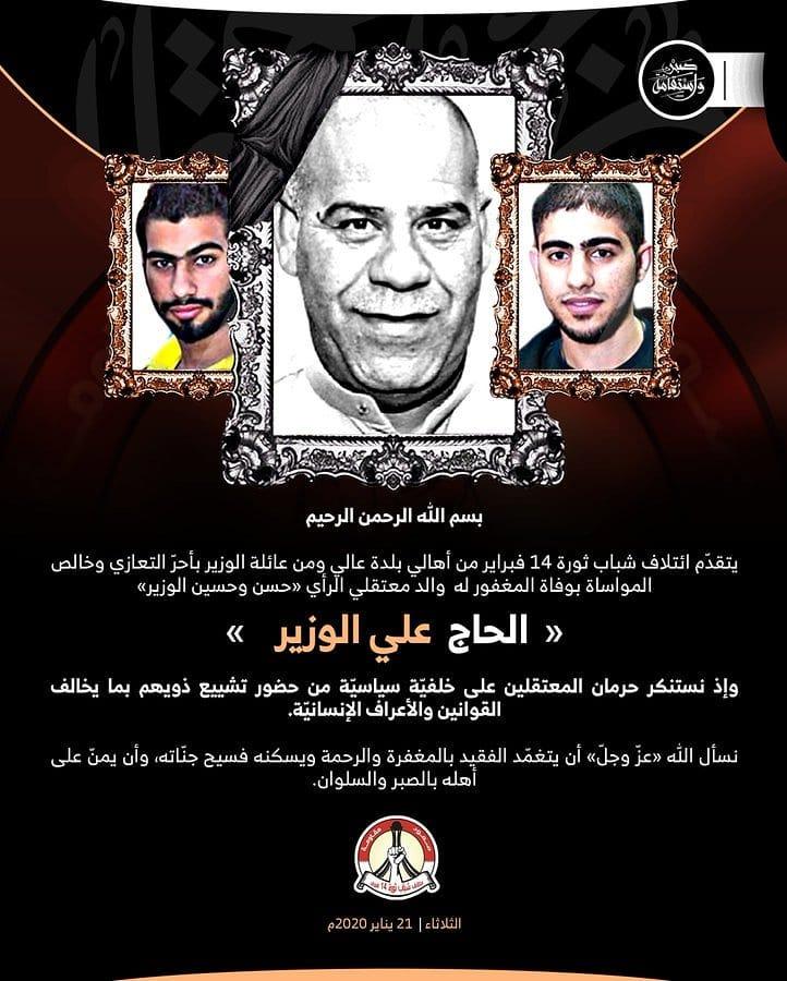 ائتلاف شباب ثورة يعزّي معتقلَي الرأي «حسن وحسين الوزير» بوفاة والدهما
