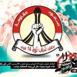 ائتلاف شباب 14 فبراير يدعو إلى إعلان الرفض لـ«صفقة القرن»