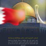 استنكار واسع لما يسمّى «صفقة القرن» في البحرين