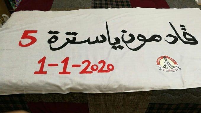 ائتلاف 14 فبراير في فعاليّة«قادمون يا سترة- 5»:لن نتراجع حتى تحقيقِ النصرِ الإلهيِّ