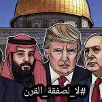 حركة حماس تستنكر مشاركة بعض دول الخليج في حفل إطلاق «صفقة القرن»