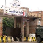 إحباط مخطط سعوديّ- إماراتيّ لنشر الفوضى في اليمن
