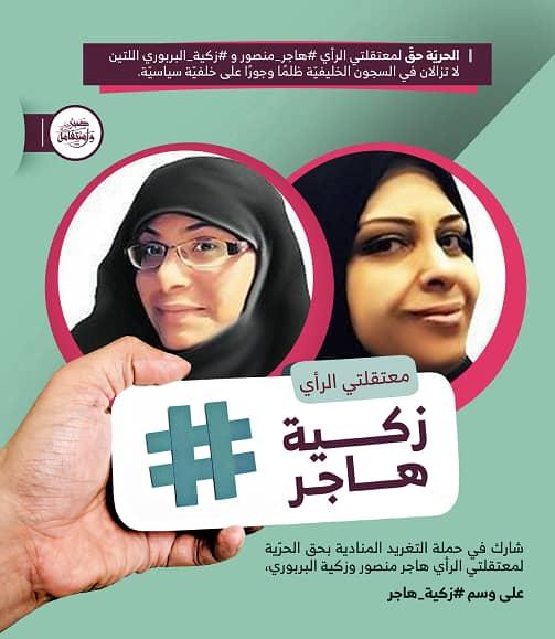 حملة التغريد على وسم «#زكية_هاجر» تفضح انتهاكات الكيان الخليفيّ
