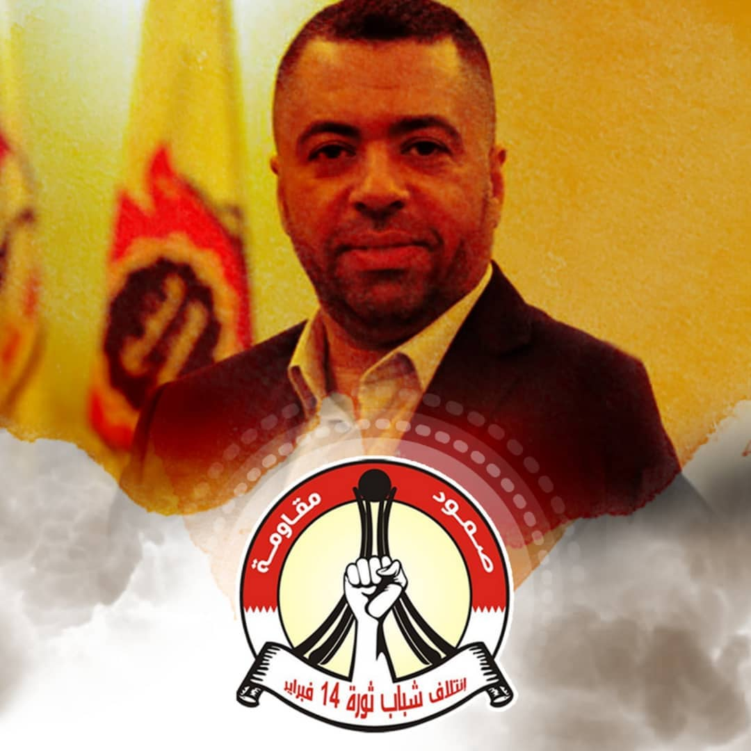 Al-Aradi: Corona Virus Revealed Hatred of Al-Khalifa Regime and its Representatives against Bahraini People