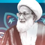 الفقيه القائد آية الله قاسم يهنّىء المسلمين بحلول شهر رمضان المبارك