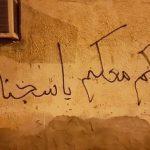 جدران كرزكان تخطّ بالشعارات الثوريّة