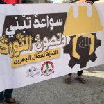 ائتلاف 14 فبراير: في «يوم العمّال العالميّ» تحيّة إلى كلّ العمال في البحرين والعالم وإلى كلّ من عمل وضحّى وصمد وثبت لأجل البحرين وكرامتها وبنائها