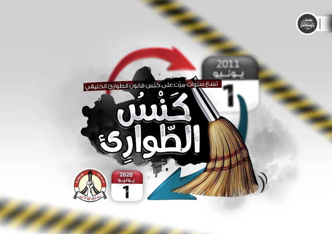 شعب البحرين يستذكر الذكرى التاسعة لـ«كنس الطوارئ»