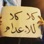 حملة التغريد «كلا للإعدام» تتصدّر الترند وتلقى تفاعلًا واسعًا