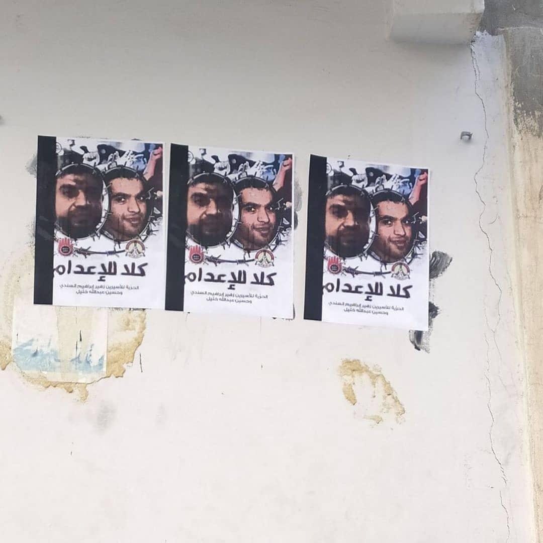 جدران «رأس رمان» تزدان بصور المحكوم عليهم بالإعدام