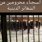اعتداء على المعتقلين لمنعهم من إحياء شهادة الإمام الصادق «ع»