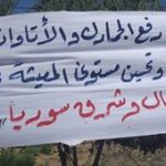احتجاجات على ممارسات قسد والقوّات الأمريكيّة في شمال سوريا