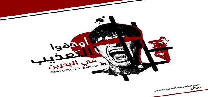 دعوات إلى المشاركة بحملة تغريد «أوقفوا التعذيب في البحرين»