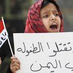ائتلاف 14 فبراير: «غوتيريش»يثبت تواطئه مع آل سعود وشراكته في قتل الأطفال اليمنيّين