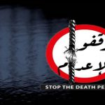 ثلاث منظّمات حقوقية ترحّب ببيان المفوضيّة السامية حول أحكام الإعدام في البحرين