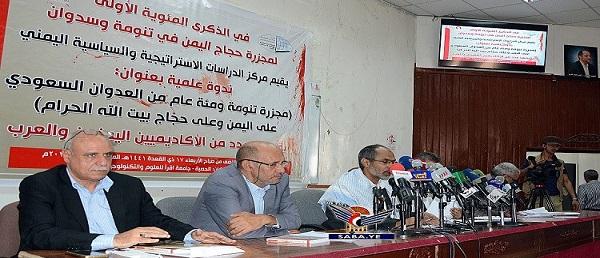 بمناسبة مئوية مجزرة تنومة.. ندوة علمية في صنعاء