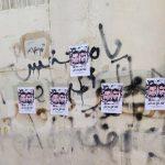 جدران بلدة السهلة الجنوبيّة تزدان بصور المحكوم عليهم بالإعدام