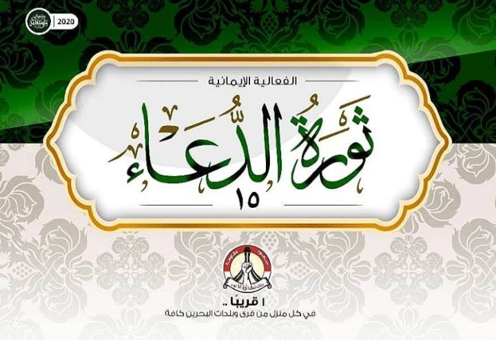 ائتلاف 14 فبراير يدعو إلى ثورة الدعاء- 15