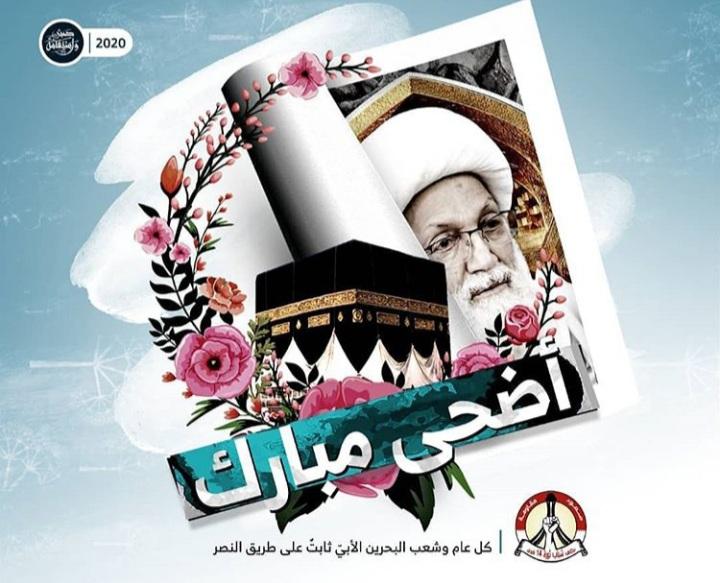 ائتلاف 14 فبراير يهنّئ المسلمين بعيد الأضحى المبارك