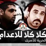 وزارة خارجيّة «آل خليفة» تدافع عن أحكام الإعدام: تطبيقها يتفق «تمامًا» مع المعايير الدوليّة