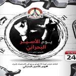 ائتلاف14فبراير يدعو إلى الاستعداد لإحياء «يوم الأسير البحرانيّ»