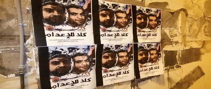 جدران عاصمة الثورة سترة تزدان بصور المحكوم عليهم بالإعدام