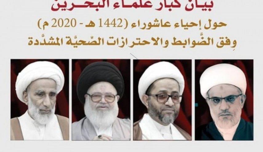 كبار علماء البحرين يشدّدون على إحياء موسم عاشوراء وفق الضوابط الصحيّة