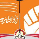 صدور العدد الخامس عشر من نشرة«زاد الثائرين»