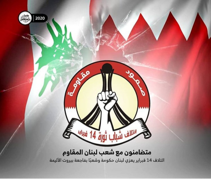 ائتلاف 14 فبراير يعزّي اللبنانيّين بشهداء انفجار مرفأ بيروت