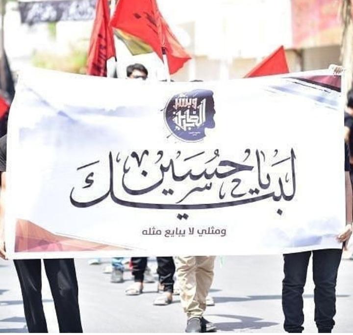 ائتلاف 14 فبراير يشيد بإحياء عاشوراء في البحرين رغم محاولات المنع