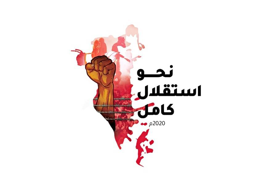 قوى المعارضة تُدشّن شعارها الموحّد لإحياء عيد الاستقلال