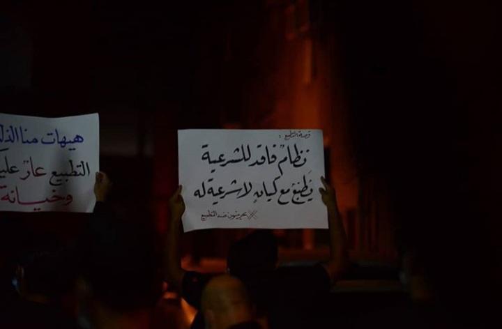 احتجاجات في المنامة وبلدات بحرانية رفضاً للتطبيع الخليفيّ الصهيونيّ