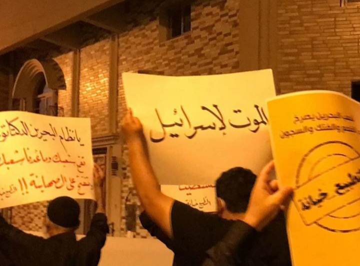 احتجاجات غاضبة في البحرين تزامنًا مع توقيع بيع القضيّة الفلسطينيّة في واشنطن