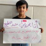 في يوم توقيع اتفاقيّة «العار والخيانة».. شعب البحرين قال كلمته: لا للتطبيع