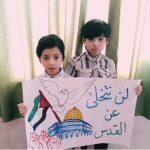 حرائر البحرين وأطفالها يعبّرون بطرقهم عن رفضهم التطبيع