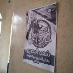 فعاليّات رفض التطبيع متواصلة في بلدة «عالي»