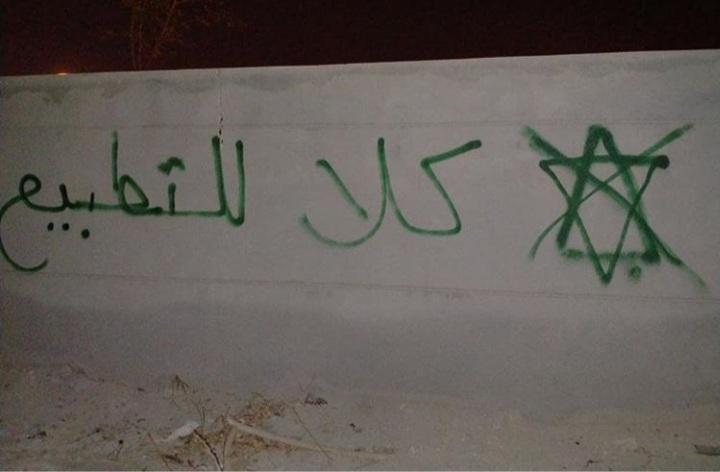 شعب البحرين يستعدّ للمشاركة في نشاطات «جمعة سقوط اتفاق الخيانة»