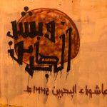 جدران بلدة كرزكان تزدان بالعبارات الثوريّة